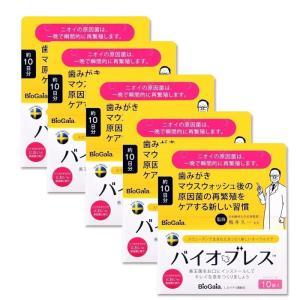 バイオブレス 10粒入  ×5セット (約50日分) オーラルケア サプリメント|minacolor2