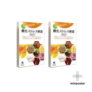 酸化ストレス検査 サビチェック 1セット ×2個セット|minacolor2