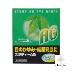 スタディーAG 15mL (第2類医薬品) キョーリンリメディオ  【特徴】 近年、「目が充血する」...