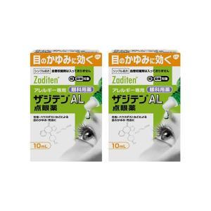 (2個セット)ザジテンAL点眼薬 10mL 目のかゆみに 医療用と同成分配合 (第2類医薬品)
