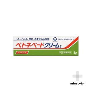 ベトネベートクリームS 5g リンデロンと同じ成分配合 (指定第2類医薬品)|minacolor