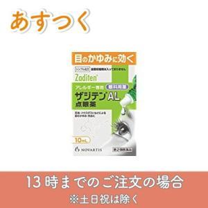 ザジテンAL点眼薬 10mL(第2類医薬品)...
