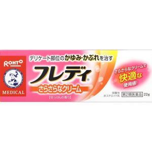 メンソレータムフレディメディカルクリームn 22g (第2類医薬品) ロート製薬  【特徴】 ■デリ...