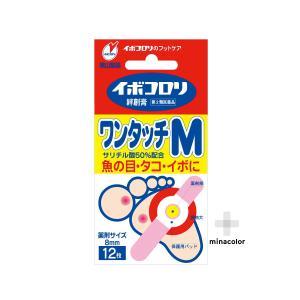 【5%還元対象】イボコロリ絆創膏ワンタッチM 12枚 いぼ 魚の目 たこ (第2類医薬品)