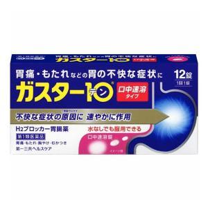 ガスター10 S錠 12錠 医療用ガスターと同成分配合 ファモチジン (第1類医薬品)|minacolor