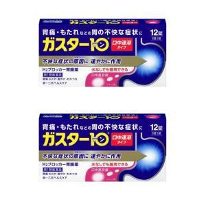 ガスター10 S錠 12錠 医療用ガスターと同成分配合 ファモチジン (第1類医薬品) ×2個セット|minacolor