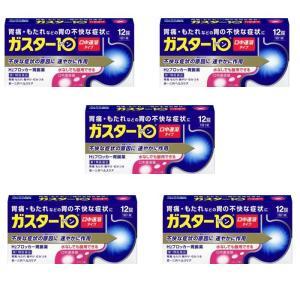 ガスター10 S錠 12錠 医療用ガスターと同成分配合 ファモチジン (第1類医薬品) ×5個セット|minacolor