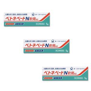 ベトネベートN軟膏AS 5g ×3個セット リンデロンVGに似た成分 とびひに効く (指定第2類医薬品)|minacolor