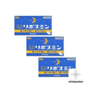 リポスミン 12錠 ×3個セット 寝つきを良くする 睡眠改善薬 (指定第2類医薬品) ※1個から購入可|minacolor