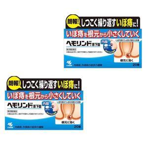 ヘモリンド舌下錠 20錠 ×2 処方薬と同じ成分配合 いぼ痔に効く薬 (第2類医薬品)|minacolor