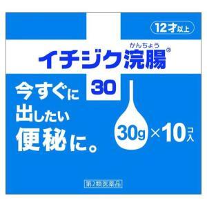 【5%還元対象】イチジク浣腸30 30g×10個入 12歳以上の便秘解消 (第2類医薬品)