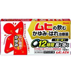 ムヒAZ錠 12錠 飲み薬 かゆみ止め はれ (第2類医薬品) ※セルフメディケーション税制対象|minacolor