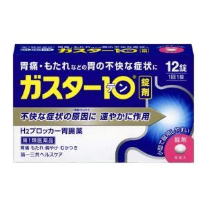 ガスター10<錠> 12錠 医療用ガスターと同じ成分配合 胃腸薬 (第1類医薬品)|minacolor