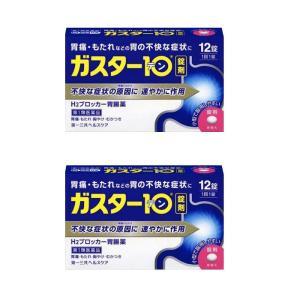 ガスター10<錠> 12錠 医療用ガスターと同じ成分配合 胃腸薬 (第1類医薬品) ×2個セット|minacolor
