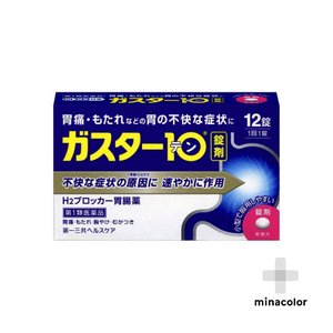 ガスター10<錠> 12錠 医療用ガスターと同じ成分配合 胃腸薬 (第1類医薬品) ×3個セット|minacolor