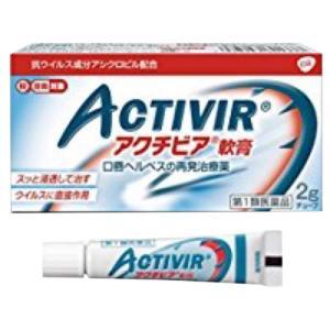 アクチビア軟膏 2g ヘルペスの軟膏市販薬(第1類医薬品)|minacolor
