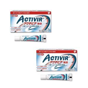 アクチビア軟膏 2g ×2個セット ゾビラックスと同じ成分 軟膏 市販薬(第1類医薬品)|minacolor