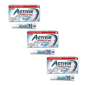 アクチビア軟膏 2g ×3個セット ヘルペスの軟膏市販薬(第1類医薬品)|minacolor