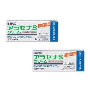 アラセナSクリーム 2g ×2個 医療用ヘルペス治療薬と同じ成分(ビダラビン)を配合(第1類医薬品)|minacolor