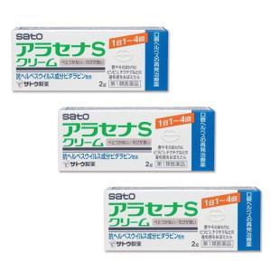 アラセナSクリーム 2g ×3個セット 医療用ヘルペス治療薬と同じ成分(ビダラビン)を配合(第1類医薬品)|minacolor