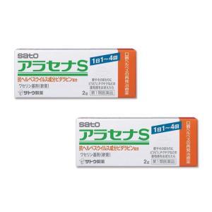 アラセナS 2g ×2個 医療用ヘルペス治療薬と同じ成分(ビダラビン)を配合(第1類医薬品)|minacolor