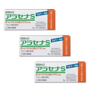 アラセナS 2g ×3個セット 医療用ヘルペス治療薬と同じ成分(ビダラビン)を配合(第1類医薬品)|minacolor