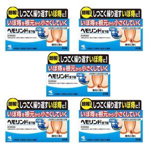 ヘモリンド舌下錠 20錠 ×5 処方薬ヘモリンガル舌下錠と同成分 いぼ痔に効く薬 (第2類医薬品)|minacolor