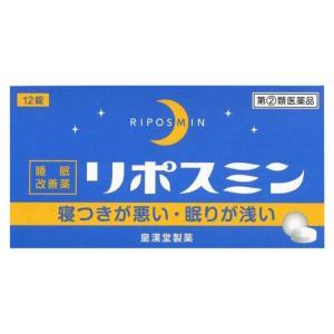 リポスミン 12錠 寝つきが良くなる 睡眠改善薬 (指定第2類医薬品)|minacolor