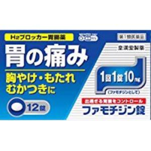 ファモチジン錠「クニヒロ」 12錠 医療用ガスターと同じ成分配合 胃腸薬 (第1類医薬品)|minacolor