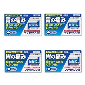 ファモチジン錠「クニヒロ」 12錠 ×4個セット ガスターのジェネリックと同成分配合 (第1類医薬品)|minacolor