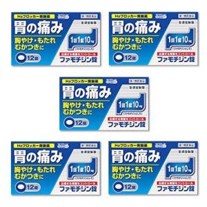 ファモチジン錠「クニヒロ」 12錠 ×5個セット 医療用ガスターと同じ成分配合の胃薬 (第1類医薬品)|minacolor