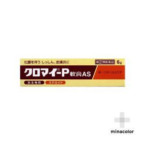 クロマイ-P軟膏AS 6g 化膿をともなうかぶれ しもやけに (指定第2類医薬品)|minacolor