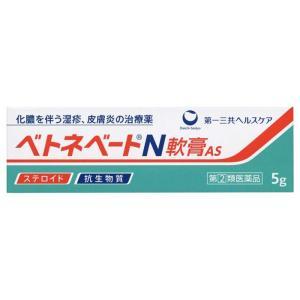 【5%還元対象】ベトネベートN軟膏AS 5g リンデロンVGに似た成分 化膿した湿疹に (指定第2類医薬品)