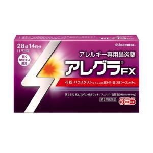 アレグラFX 28錠 花粉症 アレルギー性鼻炎に (第2類医薬品)