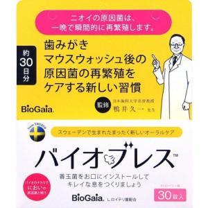 バイオブレス 30粒入 (約30日分) 乳酸菌 善玉菌 サプリメント minacolor