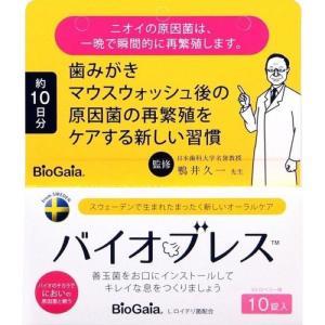 バイオブレス 10粒入 (約10日分) オーラルケア サプリメント minacolor