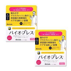 バイオブレス 10粒入  ×2セット (約20日分) オーラルケア サプリメント minacolor