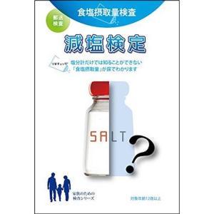 減塩検定シオチェック 1回分 食塩摂取量検査 血圧 塩分が気になる方に|minacolor