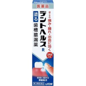 デントヘルスR 20g 歯茎の腫れ 化膿に (第3類医薬品)|minacolor