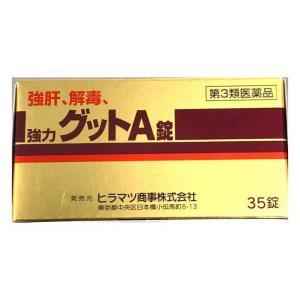 強肝、解毒、強力グットA錠 35錠 二日酔い 肝機能のサポート (第3類医薬品)|minacolor