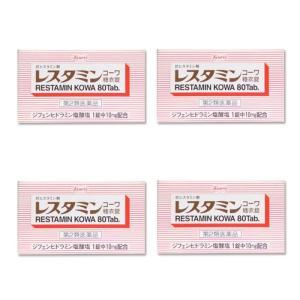 レスタミンコーワ糖衣錠 80錠 飲むかゆみ止め (第2類医薬品)×4個セット|minacolor