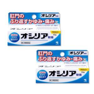 オシリア 10g 切れ痔 いぼ痔に効く薬 (指定第2類医薬品)×2個セット|minacolor