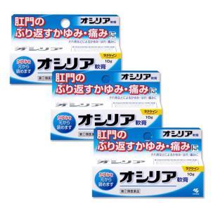 オシリア 10g 切れ痔 いぼ痔に効く薬 (指定第2類医薬品)×3個セット|minacolor
