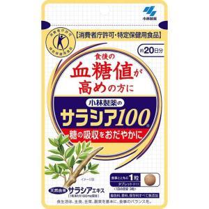 サラシア100 小林製薬 約20日分 60粒 血糖値 コレステロール (特定保健用食品)|ミナカラ薬局 PayPayモール店