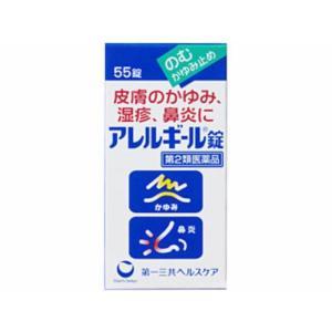 アレルギール錠 55錠 飲むかゆみ止め (第2類医薬品)