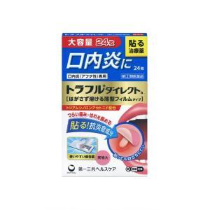 【指定第2類医薬品】トラフル ダイレクト 24枚 口内炎 市販薬