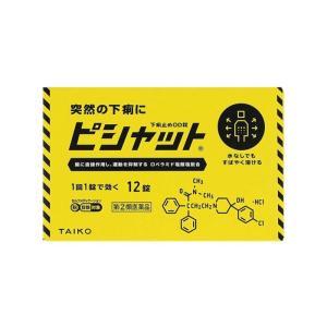 ピシャット下痢止めOD錠 12錠 ロペラミド塩酸塩カプセルと同成分配合 (指定第2類医薬品)|minacolor