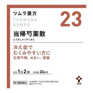 「当帰芍薬散」は、漢方の原典である『金匱要略』に記載され、古くより多くの女性 に用いられてきた漢方薬...
