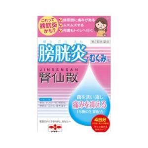 【第2類医薬品】腎仙散 12包 漢方 膀胱炎に