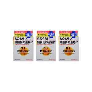 (3個セット)ロート抗菌目薬EX 10mL ものもらい 結膜炎に (第2類医薬品)|minacolor
